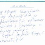 Отзыв о стоматологии 181011 Тильникова