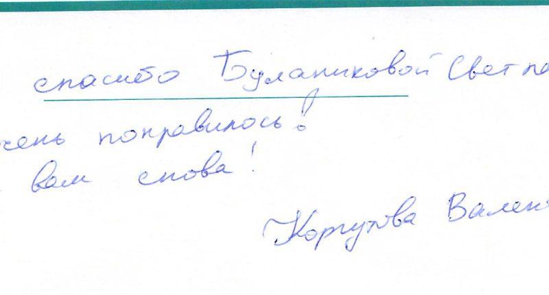 Отзыв о стоматологии 181111 Коргутова