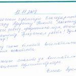 Отзыв о стоматологии 181112 Лукина