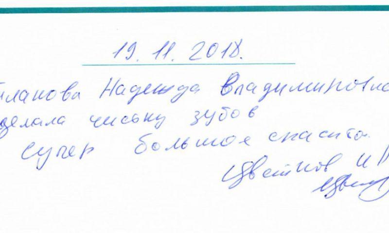 Отзыв о стоматологии 181119 Цветков