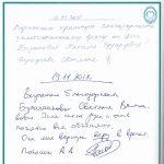Отзывы о стоматологии 181119 Дорофеева, Полошин