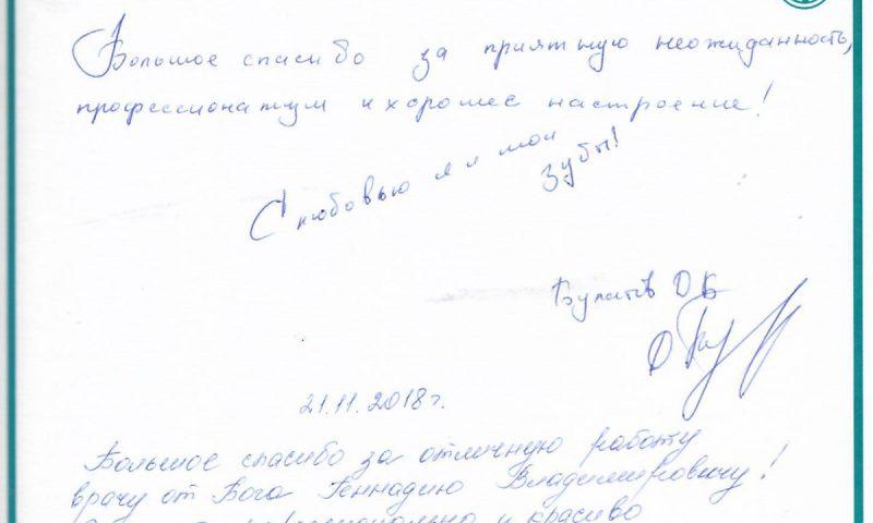 Отзывы о стоматологии 181121 Булатов, Белякова