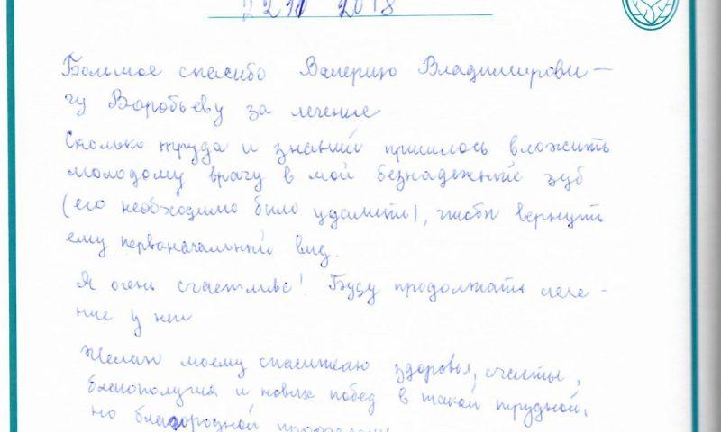 Отзыв о стоматологии 181122 Столярова