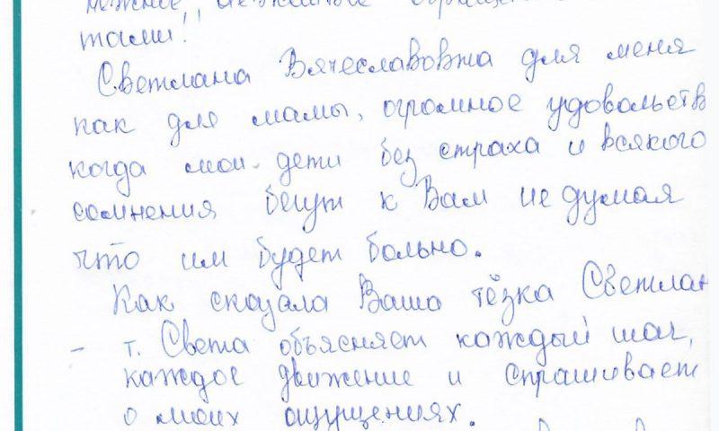 Отзыв о стоматологии 181125 Акопян