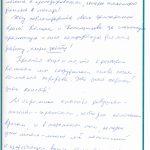 Отзыв о стоматологии 181126 Пономарева