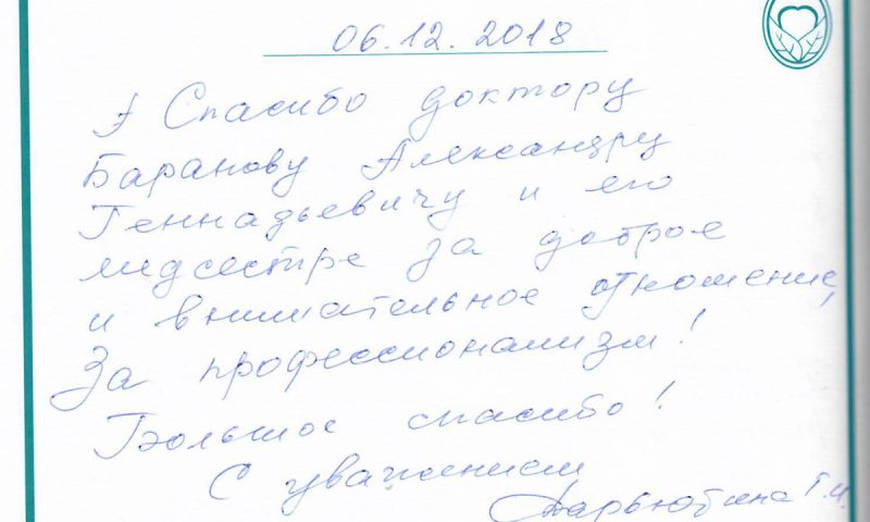 Отзыв о стоматологии 181206 Дарьютина
