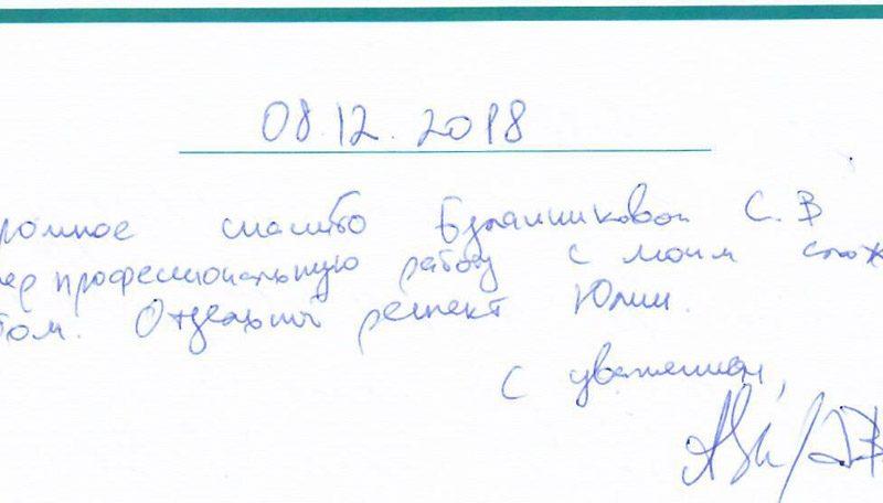 Отзыв о стоматологии 181208 Люсева