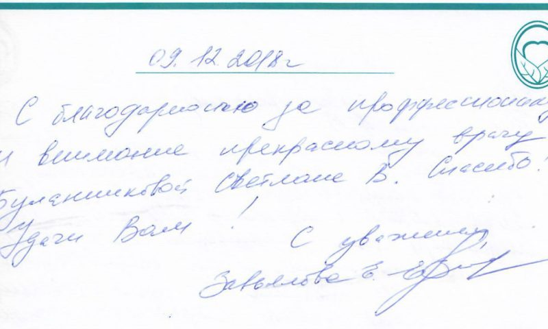 Отзыв о стоматологии 181209 Завьялова