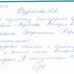 Отзыв о стоматологии 181210 Журавлева