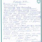 Отзыв о стоматологии 181210 Герасимова