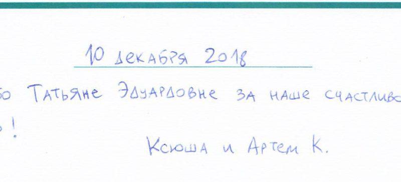 Отзыв о детской стоматологии 181210 Ксюша и Артем