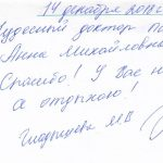 Отзыв о стоматологии 181214 Гладышева