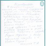 Отзыв о стоматологии 181214 Исанина