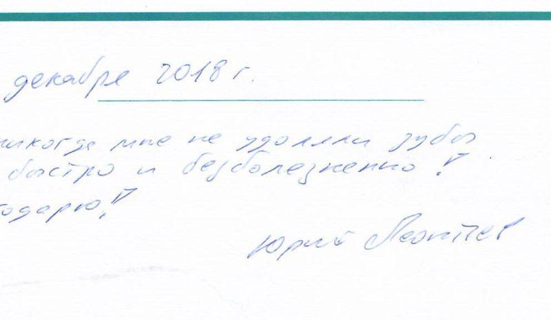 Отзыв о стоматологии 181218 Леонтьев