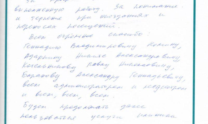 Отзыв о стоматологии 181221 Анна и Станислав