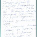 Отзыв о стоматологии 181222 Субботина