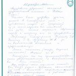 Отзыв о стоматологии 181228 Анохина