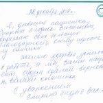 Отзыв о стоматологии 181228 Спирина
