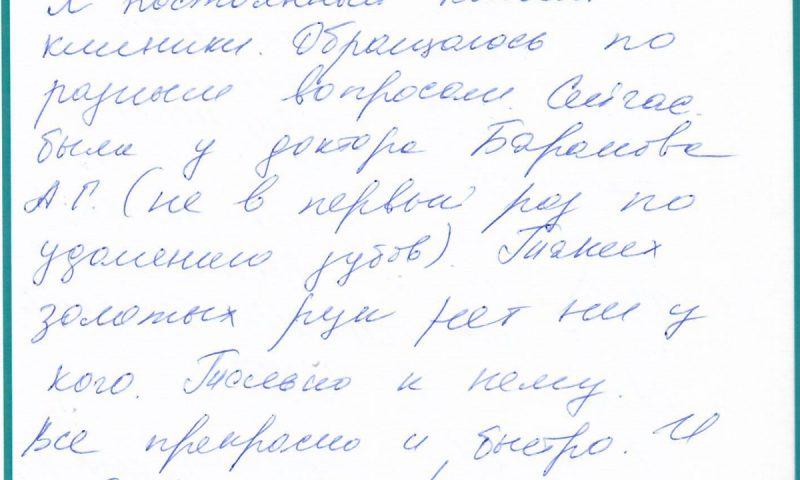 Отзыв о стоматологии 1900115 Танина