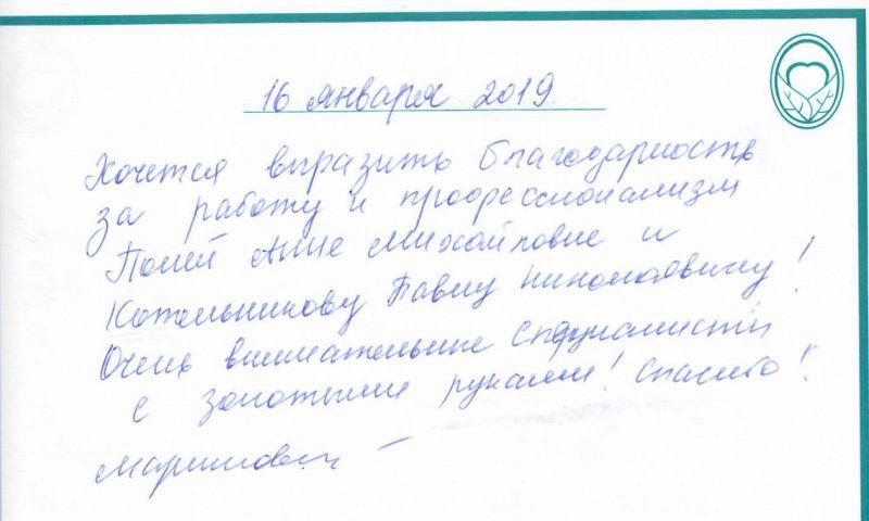 Отзыв о стоматологии 190116 Мартинович