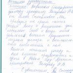 Отзыв о стоматологии 190116 Степанов
