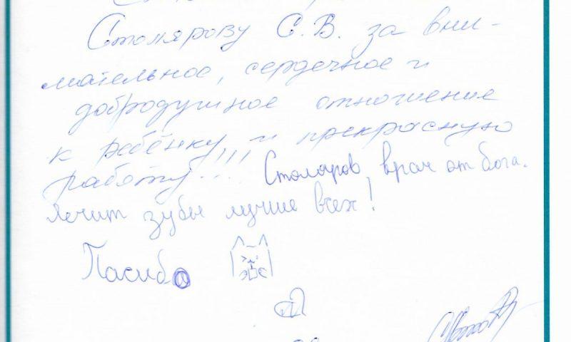 Отзыв о стоматологии 190117 Светлана