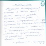 Отзыв о стоматологии 190117 Кушнарева