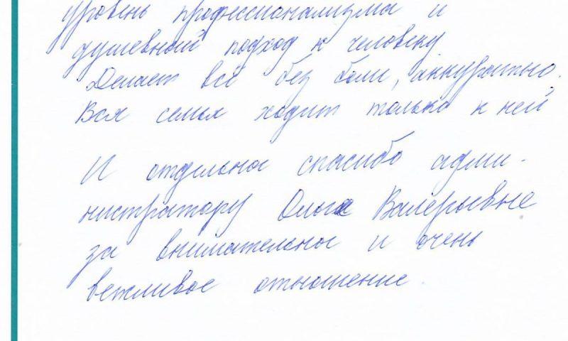 Отзыв о стоматологии 190124 Терентьева