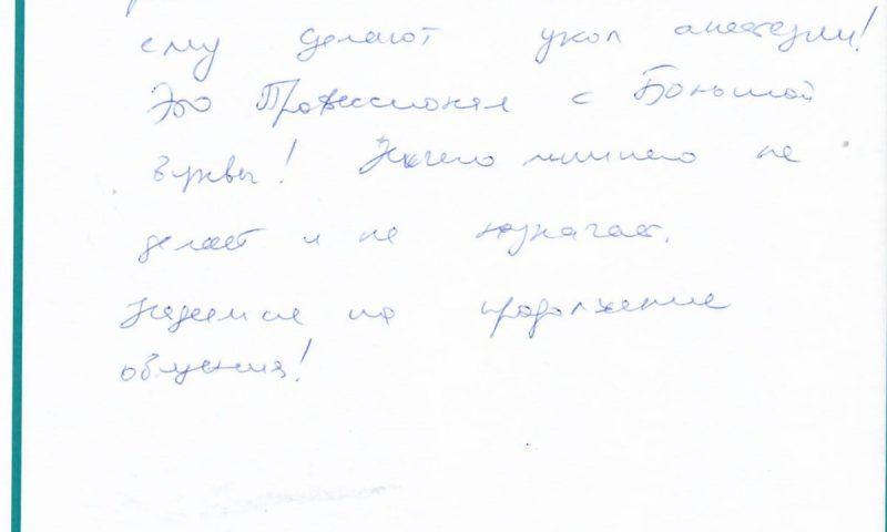 Отзыв о детской стоматологии 190127 Наталия