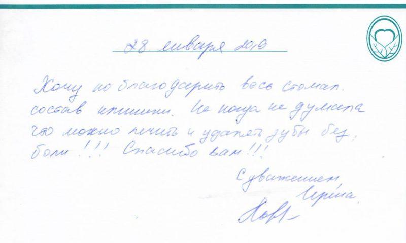 Отзыв о стоматологии 190128 Ирина