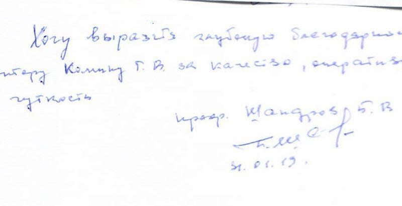 Отзыв о стоматологии 190131 Шандров