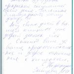 Отзыв о детской стоматологии 190225 Зайцева