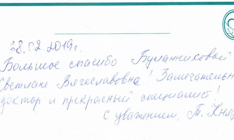 Отзыв о стоматологии 190228 Князева