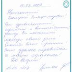 Отзыв о стоматологии 190310