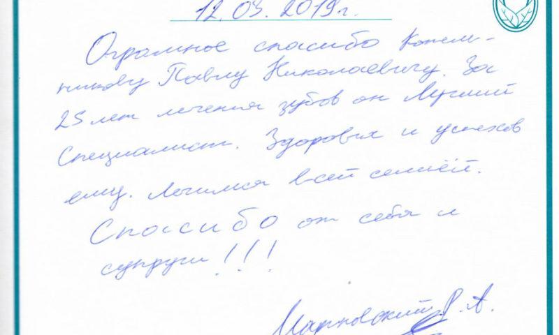 Отзыв о стоматологии 190312 Марковский