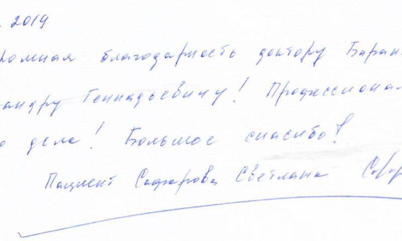 Отзыв о стоматологии 190319 Сафарова