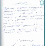 Отзыв о стоматологии 190320 Комлева