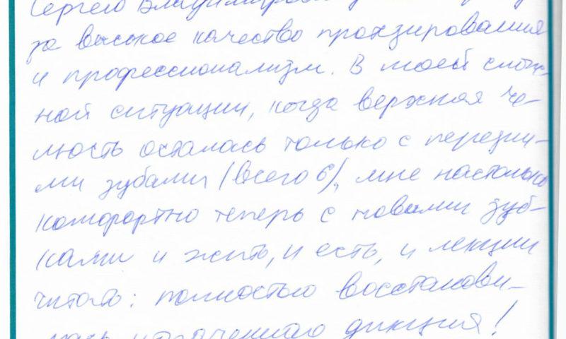 Отзыв о стоматологии 190320 Мариновская