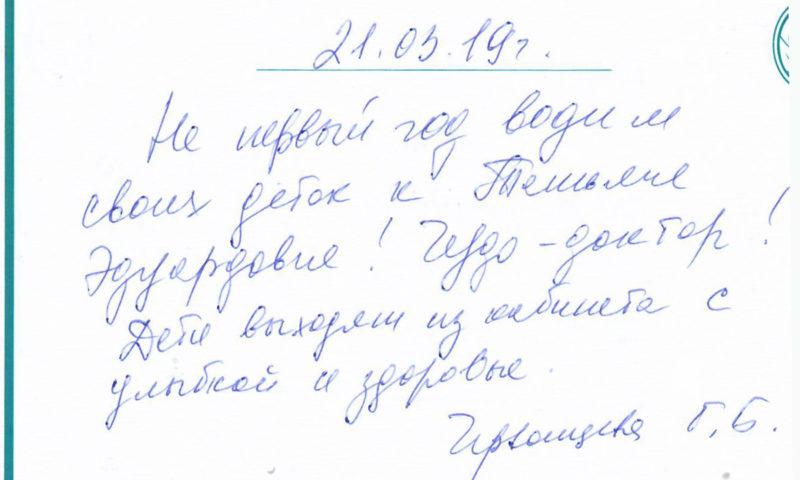 Отзыв о стоматологии 190321 Червонцева
