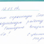 Отзыв о стоматологии 190322 Мариновская