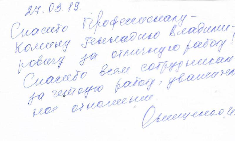 Отзыв о стоматологии 190327 Онищенко