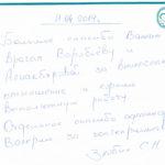 Отзыв о стоматологии 190411 Злобин