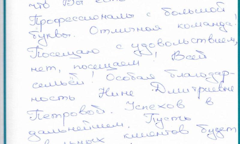 Отзыв о стоматологии 190416 Шереметова