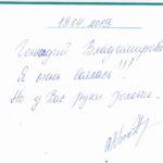 Отзыв о стоматологии 190419