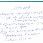 Отзыв о стоматологии 190419 Коваль