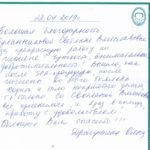 Отзыв о стоматологии 190422 Драгушина