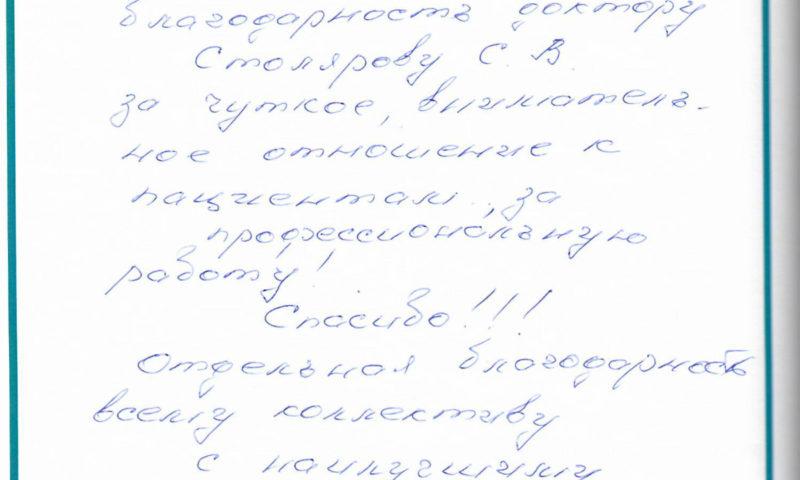 Отзыв о стоматологии 190430 Помазкина