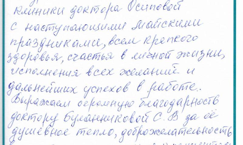 Отзыв о стоматологии 190430 семья Павловых