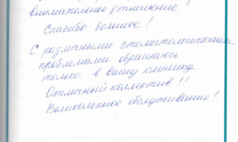Отзыв о стоматологии 190430 Соболева