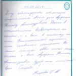 Отзыв о стоматологии 190504 Егорова